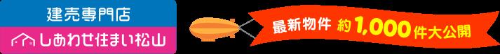 建売専門店しあわせ住まい松山|松山市の新築一戸建て・分譲住宅・建売情報