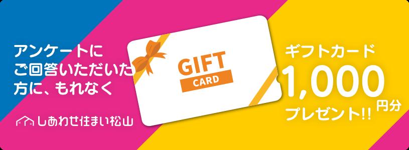 アンケートにご回答いただくとギフトカード1,000円分プレゼント!