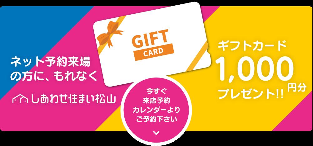 ネット来店予約の方にもれなくギフトカード1,000円分プレゼント