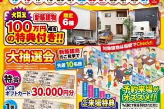 大決算MEGAキャンペーンイベント開催中です!!!