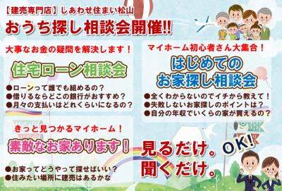 愛媛県で建売住宅ならしあわせ住まい松山!おうち探し相談会開催しています。住宅ローン、土地探し、全ての不安を解決します。