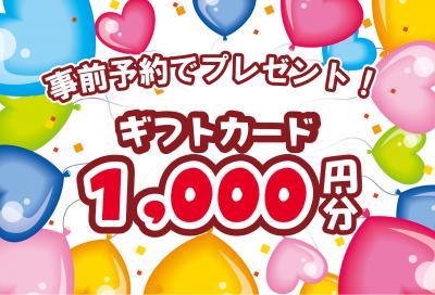 事前に予約していただくと、ギフトカード1,000円分をプレゼント!愛媛県松山市のマイホームイベント、ご予約がおすすめです。